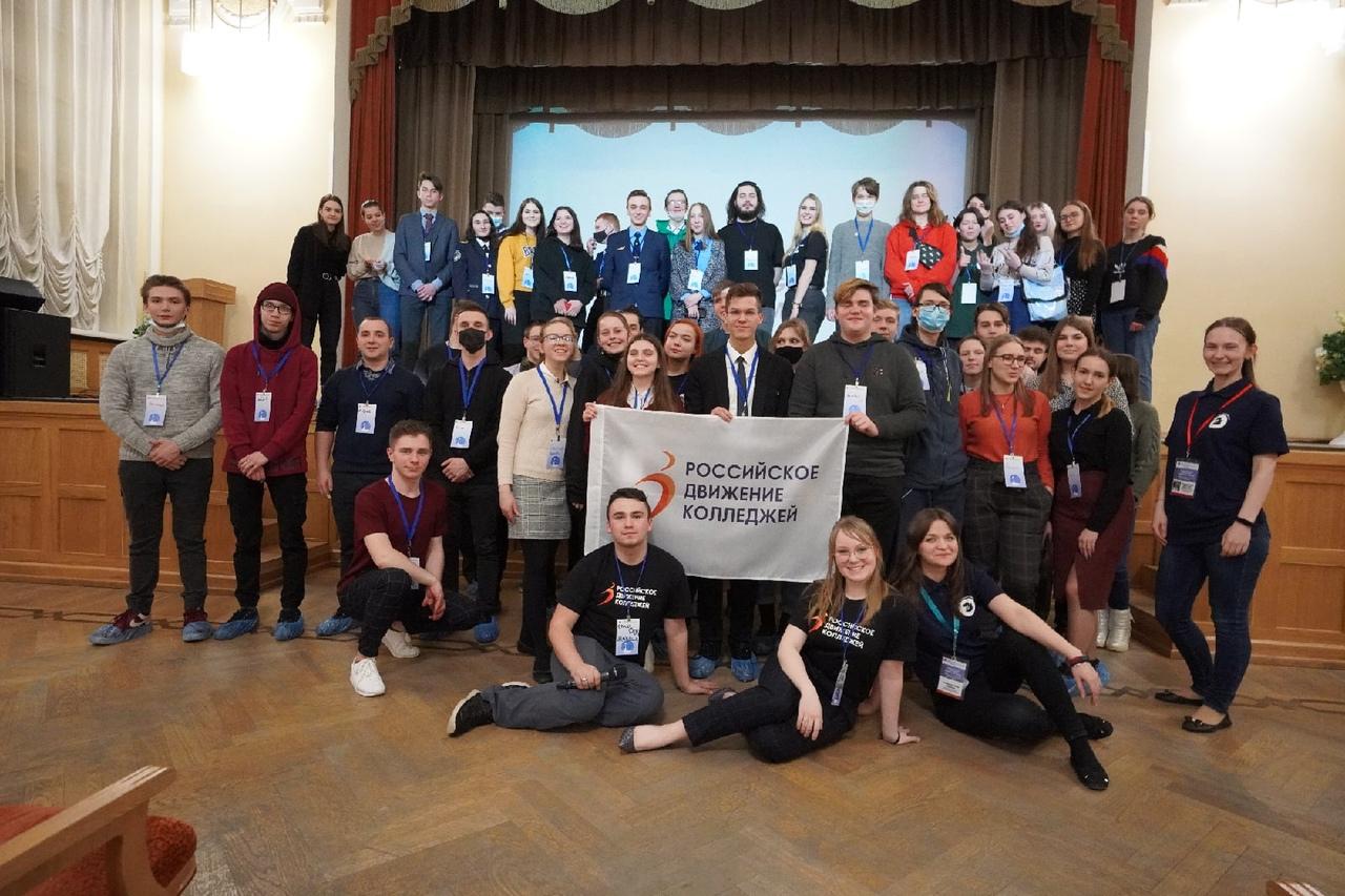 Первое собрание активистов движения «Российское движение Колледжей»