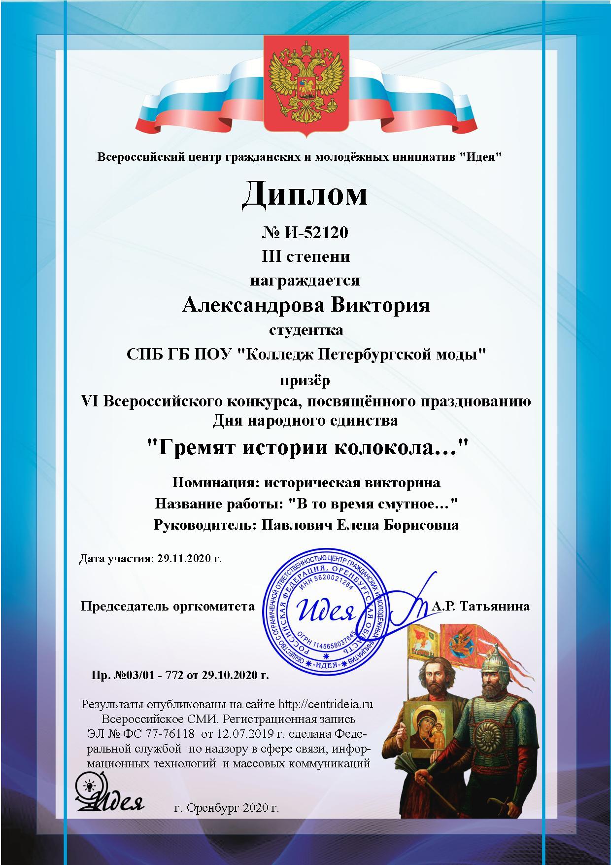 VI Всероссийский  конкурс «Гремят истории колокола…»