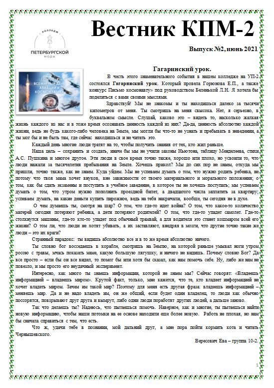Вестник КПМ