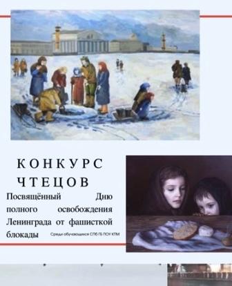 Конкурс чтецов «В память о блокадном Ленинграде»
