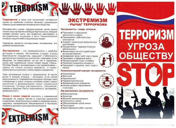 Акция «Терроризму – НЕТ!»