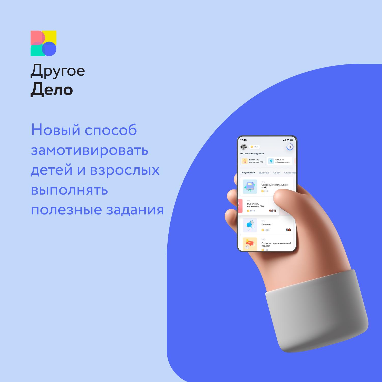 В России начала работу платформа «Другое дело»