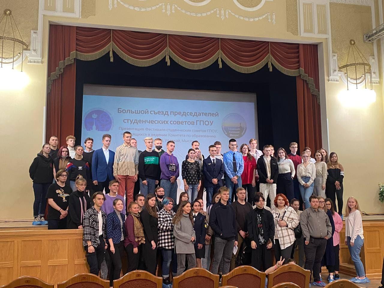 Большой съезд председателей студенческих советов ГПОУ