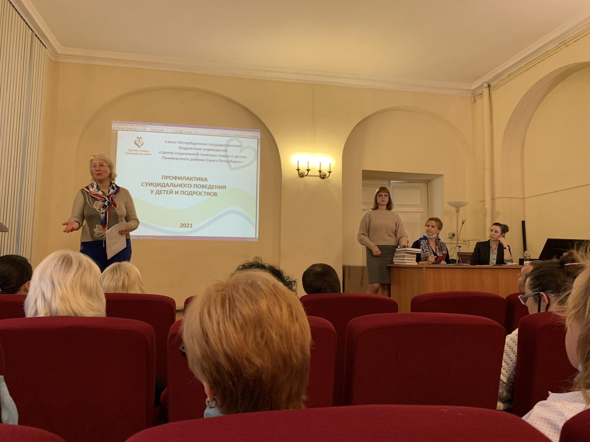 Участие в семинаре «Профилактика суицидального поведения у подростков и молодёжи»