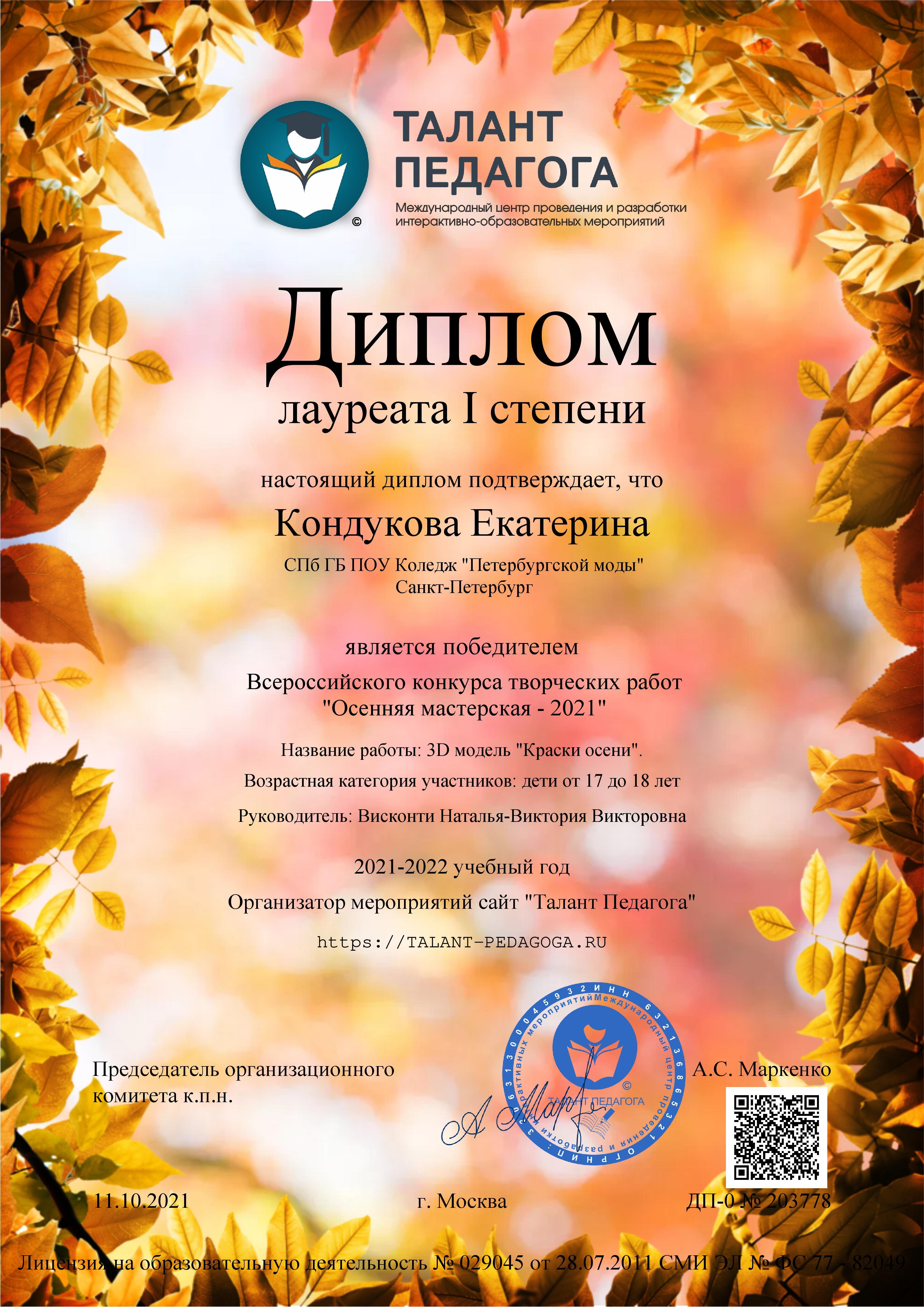 Победа во Всероссийском конкурсе творческих работ «Осенняя мастерская — 2021»